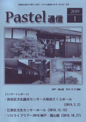 Pa345_b901