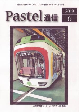 Pa350_b906