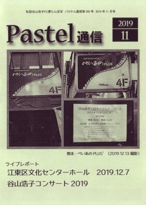 Pa355