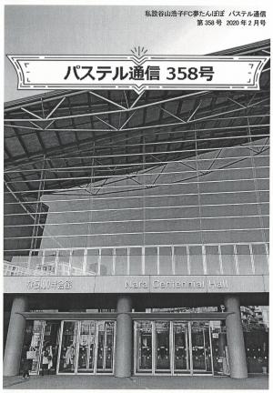 Pa358_c002